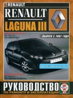 Руководство по ремонту Renault Laguna III