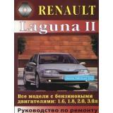 Руководство по ремонту Renault Laguna 2. Модели с 2001 года выпуска, оборудованные бензиновыми двигателями