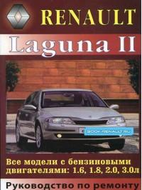 Руководство по ремонту Renault Laguna 2