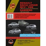 Руководство по ремонту Renault Logan / Renault MCV. Модели с 2004 года выпуска, оборудованные бензиновыми и дизельными двигателями