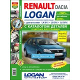 Руководство по ремонту, каталог запасных частей Renault Logan. Модели с 2005 года выпуска (рестайлинг 2010 г.), оборудованные бензиновыми двигателями