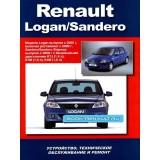 Руководство по ремонту Renault Logan / Sandero. Модели с 2004 года выпуска, оборудованные бензиновыми двигателями
