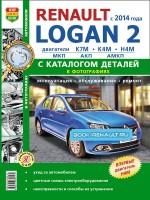 Руководство по ремонту и каталог запасных частей Renault Logan 2