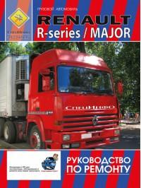 Руководство по ремонту, инструкция по эксплуатации, техническое обслуживание Renault Major / R-series