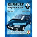 Руководство по ремонту Renault Megane / Scenic. Модели с 1996 года выпуска, оборудованные бензиновыми и дизельными двигателями