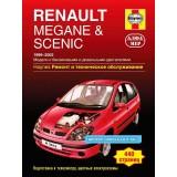Руководство по ремонту Renault Megane / Scenic. Модели с 1999 по 2002 год выпуска, оборудованные бензиновыми и дизельными двигателями