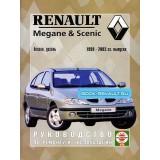 Руководство по ремонту Renault Megane / Scenic. Модели с 1999 по 2003 год выпуска, оборудованные бензиновыми и дизельными двигателями