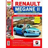 Руководство по ремонту Renault Megane 2. Модели с 2002 года выпуска (+ рестайлинг с 2006), оборудованные бензиновыми двигателями