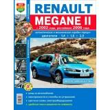 Руководство по ремонту Renault Megane 2. Модели с 2002 года выпуска (+рестайлинг 2006 г.), оборудованные бензиновыми двигателями