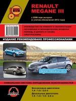 Руководство по ремонту Renault Megane