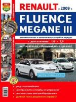Руководство по ремонту автомобиля Renault Megane 3 / Renault Fluence
