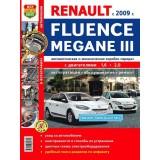 Руководство по ремонту автомобиля Renault Megane 3 / Renault Fluence. Модели с 2009 год выпуска, оборудованные бензиновыми двигателями.