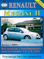 Руководство по ремонту Renault Megane II