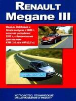 Руководство по ремонту Renault Megane 3