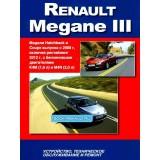 Руководство по ремонту Renault Megane 3. Модели с 2008 года (рестайлинг 2012г.), оборудованные бензиновыми двигателями