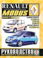 Руководство по ремонту Renault Modus
