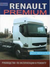 Руководство по ремонту Renault Premium