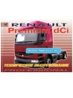 Инструкция по эксплуатации, техническое обслуживание Renault Premium dCi