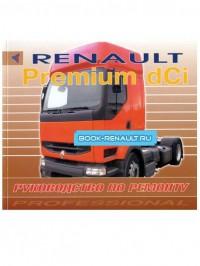 Руководство по ремонту Renault Premium dCi