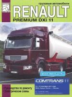 Руководство по ремонту Renault Premium DXi11
