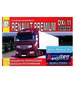 Инструкция по эксплуатации, техническое обслуживание Renault Premium DХi 11