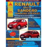 Руководство по ремонту Renault Sandero / Dacia Sandero. Модели с 2008 года выпуска, оборудованные бензиновыми и дизельными двигателями.