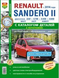 Руководство по ремонту и каталог запасных частей Renault Sandero 2