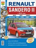 Руководство по ремонту Renault Sandero 2