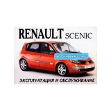 Руководство по техническому обслуживанию Renault Scenic. Модели с 2003 года выпуска, оборудованные бензиновыми и дизельными двигателями