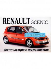 Руководство по техническому обслуживанию Renault Scenic