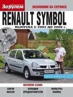 Руководство по самостоятельно замене автомобильных расходников Renault Clio / Symbol в цветных фотографиях