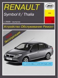 Руководство по ремонту Renault Simbol 2 / Thalia