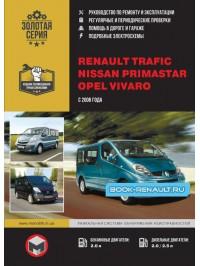 Руководство по ремонту автомобиля Renault Trafic / Opel Vivaro