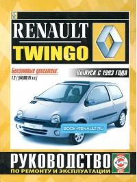 Руководство по ремонту Renault Twingo