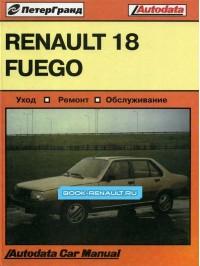 Руководство по ремонту автомобиля Renault 18 Fuego
