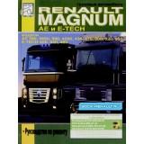 Руководство по ремонту Renault Magnum AE / Magnum E-Tech. Модели, оборудованные дизельными двигателями