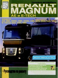 Руководство по ремонту Renault Magnum AE / Magnum E-Tech