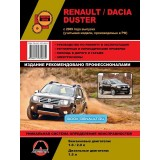 Руководство по ремонту Renault Duster / Dacia Duster. Модели с 2009 года, оборудованные бензиновыми и дизельными двигателями