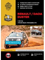 Руководство по ремонту Renault Duster / Dacia Duster
