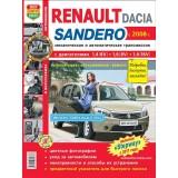 Руководство по ремонту Renault Sandero / Dacia Sandero. Модели с 2008 года выпуска, оборудованные бензиновыми двигателями
