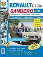 Руководство по ремонту Renault Sandero / Dacia Sandero