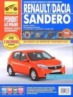 Руководство по ремонту Renault Sandero / Dacia Sandero в цветных фотографиях