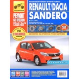Руководство по ремонту Renault Sandero / Dacia Sandero в цветных фотографиях. Модели с 2008 года, оборудованные бензиновыми двигателями