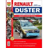 Руководство по ремонту Renault Duster. Модели с 2015 года выпуска, оборудованные бензиновыми и дизельными двигателями.