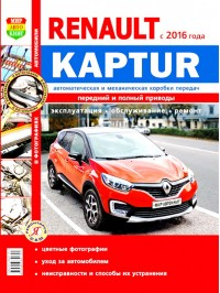 Руководство по ремонту Renault Kaptur в цветных фотографиях