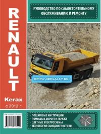 Руководство по ремонту Renault Kerax