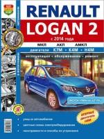 Руководство по ремонту Renault Logan 2