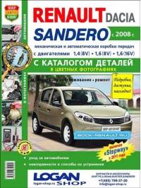 Руководство по ремонту Renault Sandero / Dacia Sandero (+каталог запчастей)