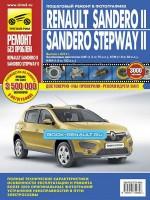 Руководство по ремонту Renault  Sandero 2 / Sandero Stepway 2