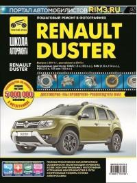Руководство по ремонту Renault Duster в фотографиях